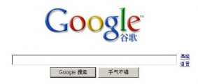 Google China Home