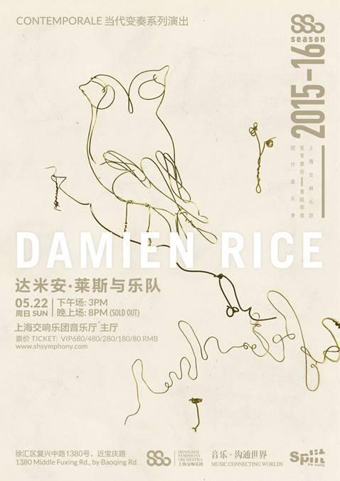 shanghai 2016 05 22 Damien Rice